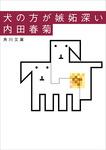 犬の方が嫉妬深い-電子書籍