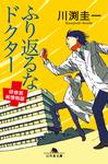 ふり返るな ドクター 研修医純情物語-電子書籍