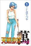 天然少女萬DX版 1巻-電子書籍