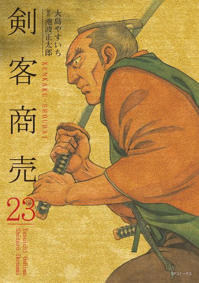 剣客商売 23巻-電子書籍