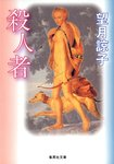 殺人者(木部美智子シリーズ)-電子書籍