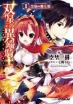 双星の異端騎士<ヘクセンリッター>Ⅰ 黒焔の魔女姫-電子書籍