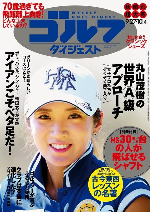 週刊ゴルフダイジェスト 2016/9/27・10/4号拡大写真
