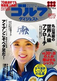 週刊ゴルフダイジェスト 2016/9/27・10/4号-電子書籍
