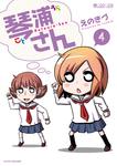 琴浦さん(4巻)-電子書籍