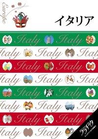 ララチッタ イタリア(2016年版)-電子書籍