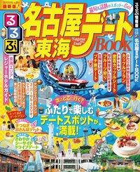 るるぶ名古屋 東海 デートBOOK-電子書籍