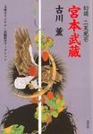 宮本武蔵~幻談 二天光芒~-電子書籍