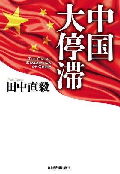 中国 大停滞-電子書籍