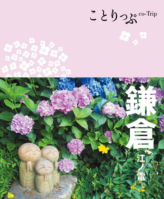 ことりっぷ 鎌倉 江ノ電拡大写真