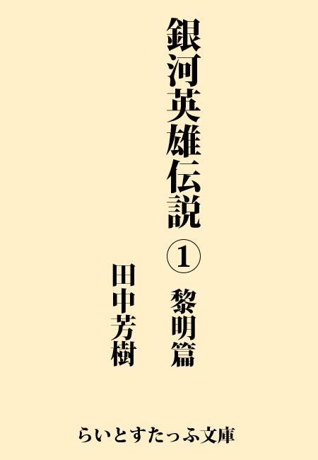 【20%OFF】銀河英雄伝説【期間限定15冊セット】拡大写真