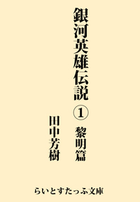 【20%OFF】銀河英雄伝説【期間限定15冊セット】-電子書籍