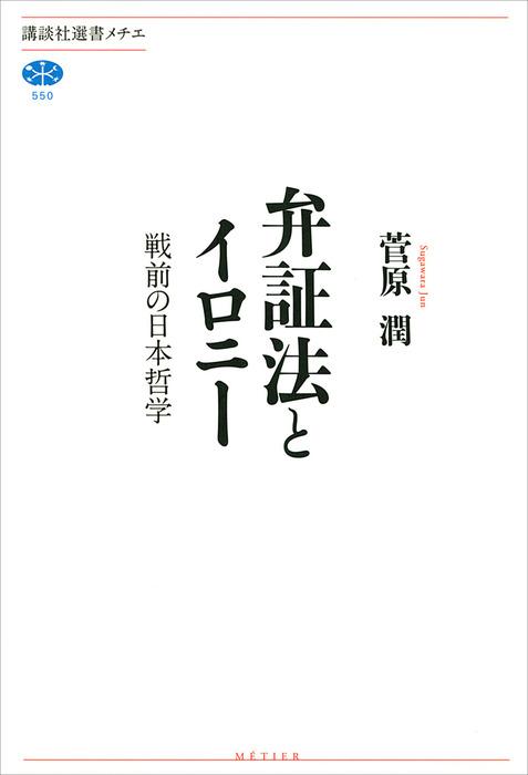 弁証法とイロニー 戦前の日本哲学-電子書籍-拡大画像