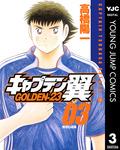 キャプテン翼 GOLDEN-23 3-電子書籍