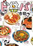 ド丼パ!: 2-電子書籍