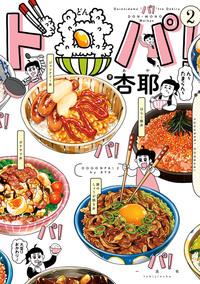 ド丼パ!: 2
