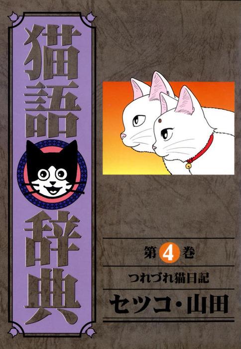 猫語辞典 4巻拡大写真