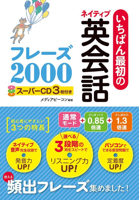 いちばん最初のネイティブ英会話フレーズ2000 スーパーCD3枚付き【CD無しバージョン】拡大写真