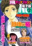 月刊ヤングマガジン 2017年No.3 [2017年2月18日発売]
