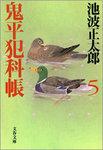 鬼平犯科帳(五)-電子書籍
