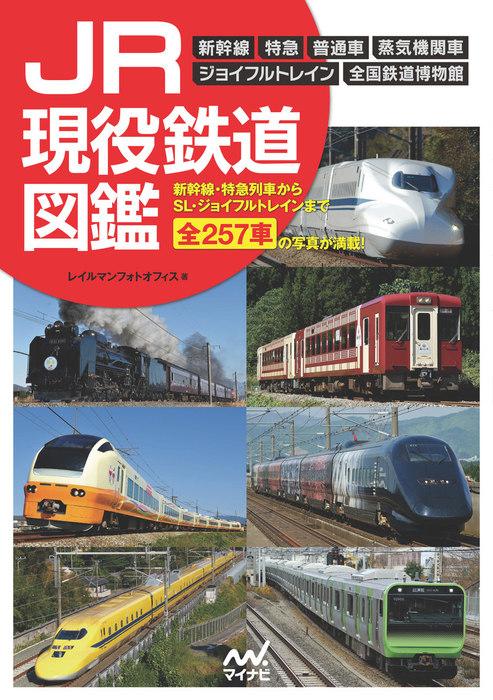 JR現役鉄道図鑑拡大写真
