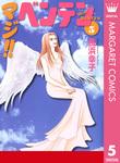 マジ!! ベンテン 5-電子書籍