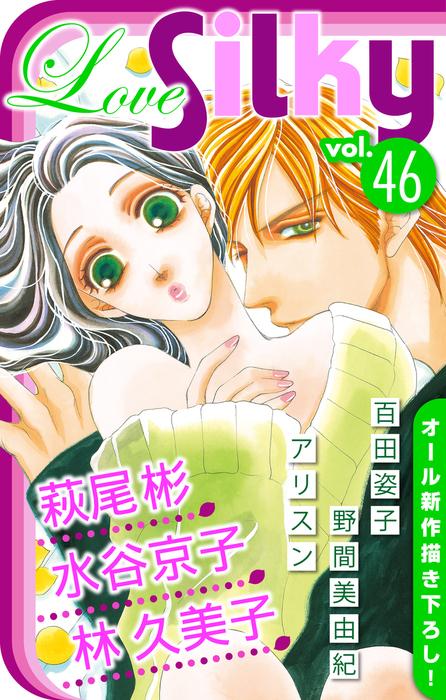 Love Silky Vol.46拡大写真