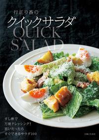 行正り香のクイックサラダ