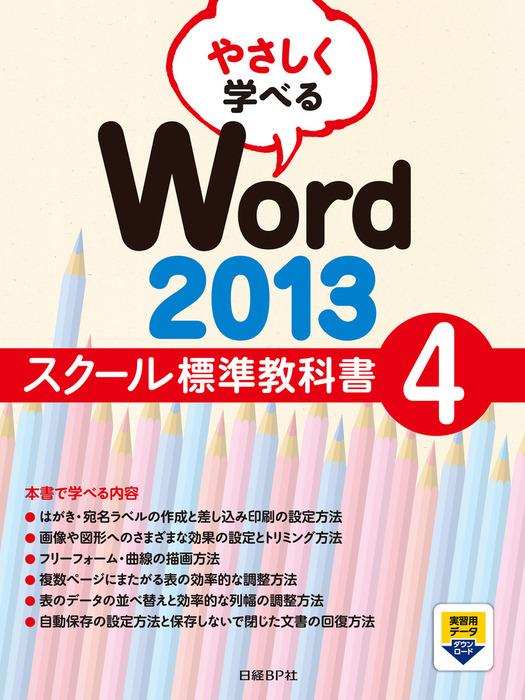 やさしく学べるWord 2013スクール標準教科書4拡大写真