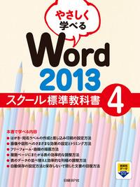 やさしく学べるWord 2013スクール標準教科書4-電子書籍
