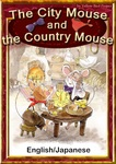 The City Mouse and the Country Mouse 【English/Japanese versions】-電子書籍