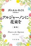 アルジャーノンに花束を〔新版〕-電子書籍