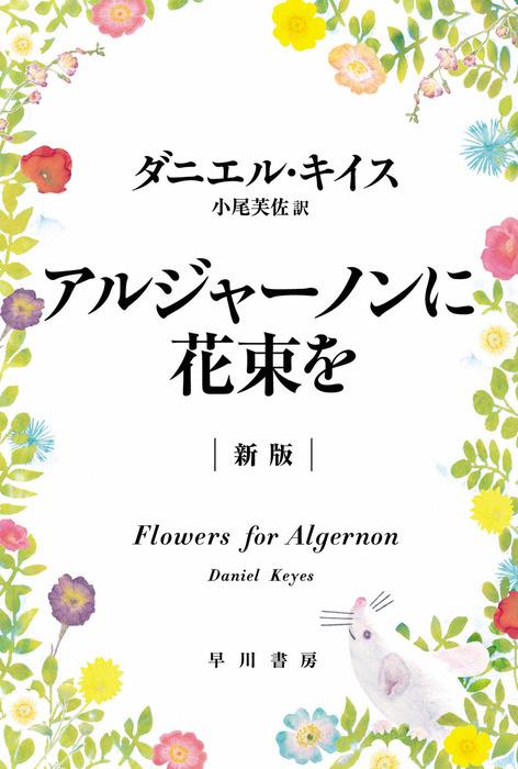 アルジャーノンに花束を〔新版〕-電子書籍-拡大画像