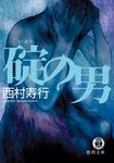 碇の男-電子書籍