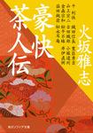 豪快茶人伝-電子書籍