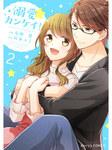 溺愛カンケイ!2巻-電子書籍