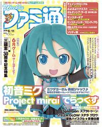 週刊ファミ通 2015年6月11日号