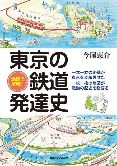 地図で解明! 東京の鉄道発達史拡大写真