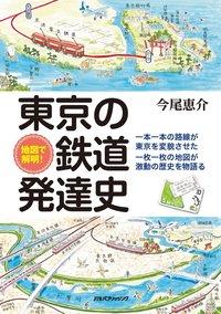 地図で解明! 東京の鉄道発達史-電子書籍