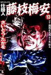 仕掛人 藤枝梅安 13巻-電子書籍
