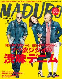 MADURO(マデュロ)2016年5月号-電子書籍