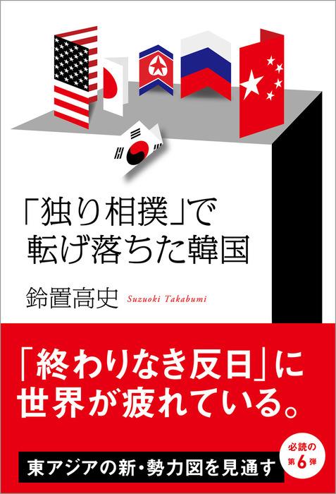 「独り相撲」で転げ落ちた韓国-電子書籍-拡大画像