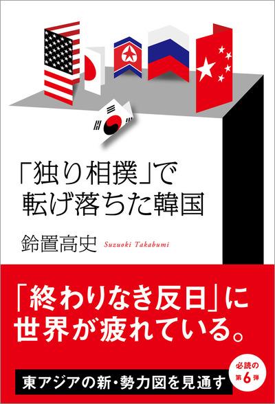 「独り相撲」で転げ落ちた韓国-電子書籍