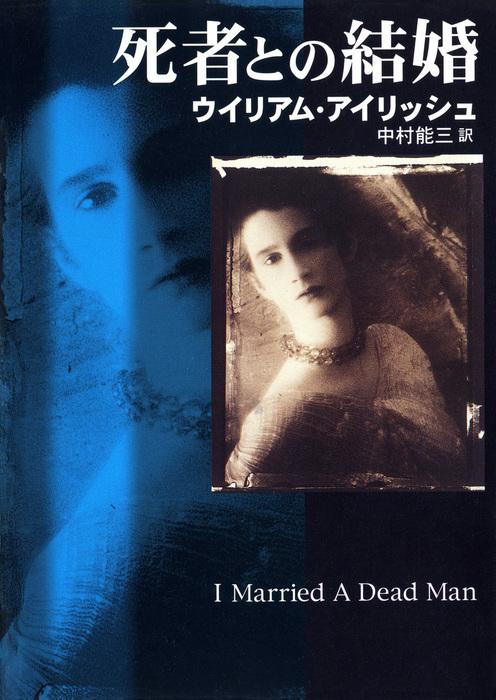 死者との結婚-電子書籍-拡大画像