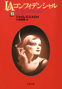 LAコンフィデンシャル(上)-電子書籍