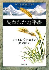失われた地平線-電子書籍