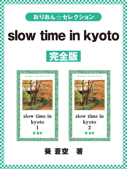 slow time in kyoto 完全版拡大写真