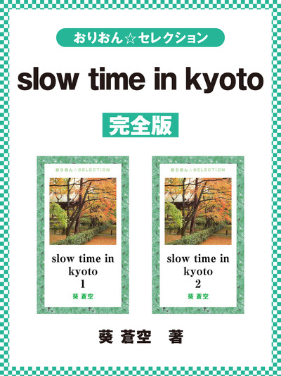 slow time in kyoto 完全版-電子書籍