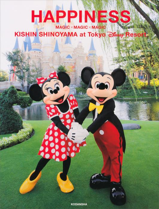 篠山紀信 at 東京ディズニーリゾート HAPPINESS拡大写真
