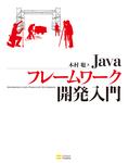 Javaフレームワーク開発入門-電子書籍